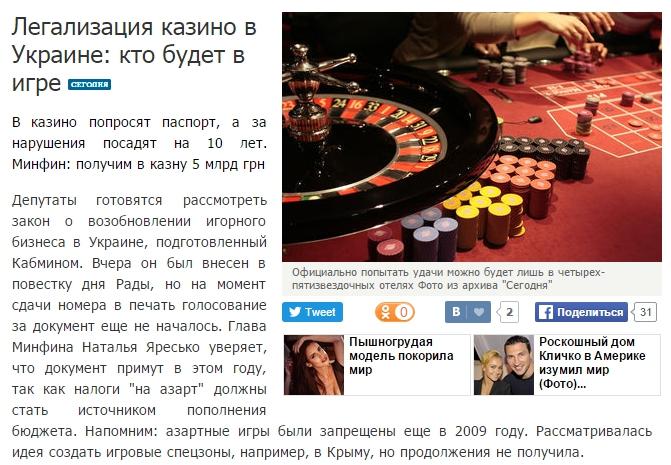 kasino in ukrain